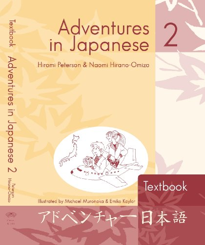 Adventures in Japanese, Volume 2 Textbook, 3rd Edition (English and Japanese Edition)