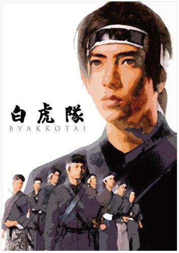 白虎隊 DVD-BOX B000QBYCPM