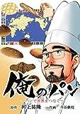 俺のパン - 〜パンで世界をつなぐ〜 (MyISBN - デザインエッグ社)