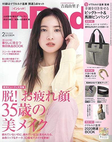 In Red 2020年2月号 画像 A