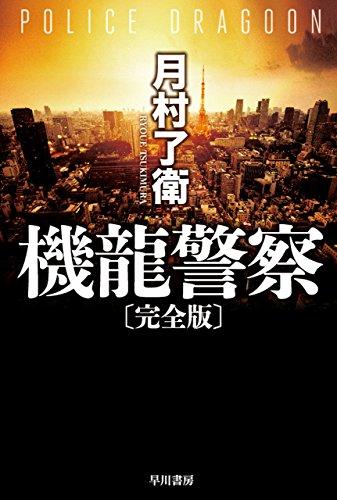 機龍警察〔完全版〕 (ハヤカワ文庫JA)