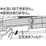 パナソニック エアコン用交換フィルターPanasonic PM2.5対応 空気清浄フィルター(CZ-SAF12後継品) CZ-SAF12A