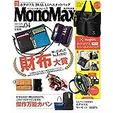 Mono Max 2021年4月号