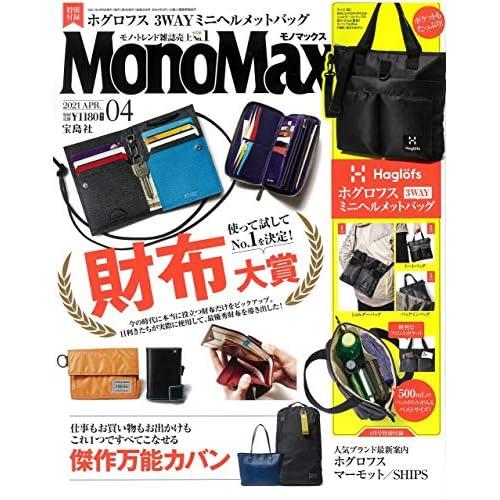 Mono Max 2021年4月号 画像
