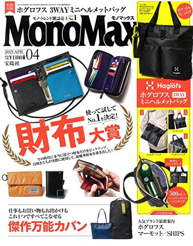 Mono Max 2021年4月号 画像 A