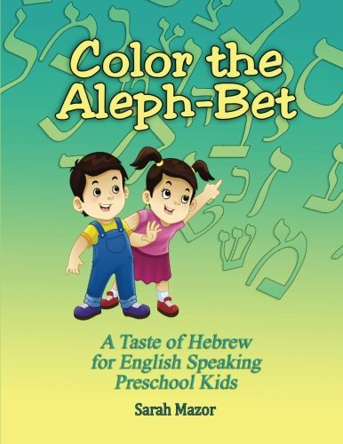 Color the Aleph-Bet: A Taste of Hebrew for English Speaking Preschool Kids (A Taste of Hebrew for English Speaking Kids - Interactive Learning) (Volume 1)