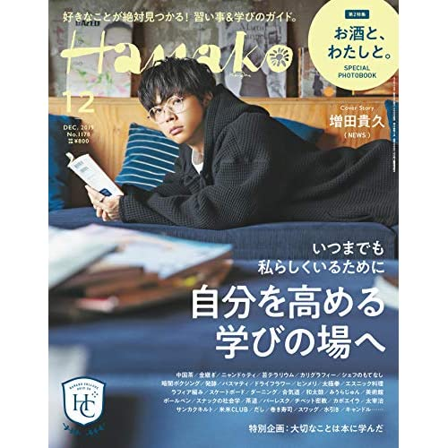 Hanako 2019年12月号 表紙画像