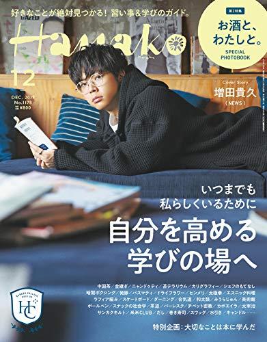 Hanako 2019年12月号 画像 A