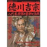 Tokugawa Yoshimune - Osamu government and the Bold of Yashiro U.S. General (history Gunzo series 41) ISBN: 405600711X (1995) [Japanese Import]