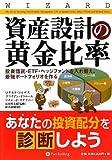 img - for Shisan sekkei no o  gon hiritsu : To  shi shintaku ETF hejji fando o irekae saikyo   po  toforio o tsukuru book / textbook / text book