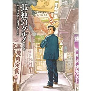 孤独のグルメ【新装版】 (SPA!コミックス) [Kindle版]