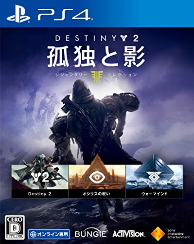 Destiny2 孤独と影 レジェンダリーコレクション