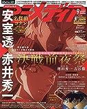 アニメディア 2019年 09 月号 [雑誌]