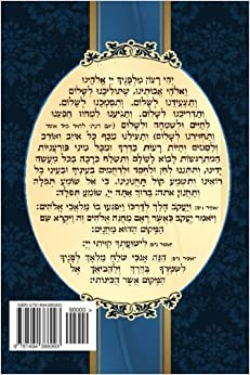 The Breslov Calendar For Year 5774