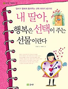 Paperback Choose a gift, my daughter happy yiranda (Korean edition) [Korean] Book