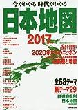 今がわかる時代がわかる日本地図 2017年版 巻頭特集:2020年からのニッポン 活断層と地震 (SEIBIDO MOOK)