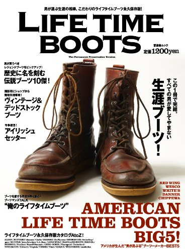 LIFE TIME BOOTS 最新号 表紙画像