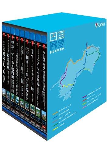 四国展望 ブルーレイBOX 四国の路線を疾走!(Blu-ray Disc) B00EV9XGB6
