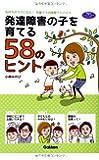 発達障害の子を育てる58のヒント (ヒューマンケアブックス)