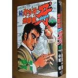 2, continued karate Jigokuhen - Bodyguard Kiba (KC Special) (1989) ISBN: 4061014250 [Japanese Import]