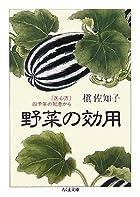 野菜の効用―『医心方』四千年の知恵から (ちくま文庫)