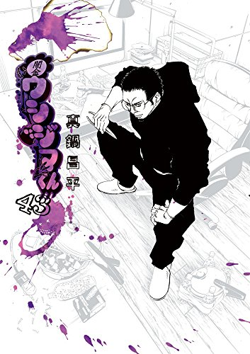 闇金ウシジマくん 43 (ビッグコミックス)
