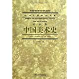 普通高等教育国家级重点教材•中国艺术教育大系:中国美术史