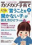 PHPのびのび子育て 2017年 08 月号 [雑誌]