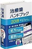 治療薬ハンドブック2018 薬剤選択と処方のポイント 特典アプリがついています