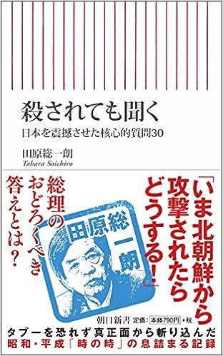 殺されても聞く 日本を震撼させた核心的質問30