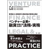~事業拡大・設備投資・運転資金の着実な調達~ベンチャー企業が融資を受けるための法務と実務