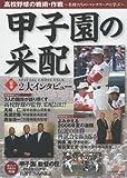 高校野球甲子園の采配 (B・Bムック)