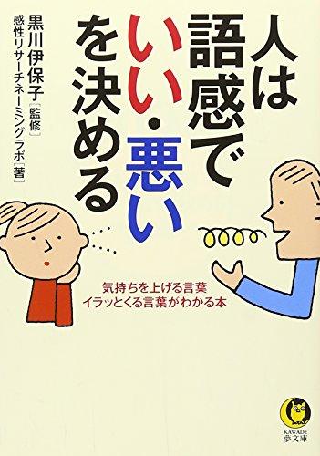 人は語感で「いい・悪い」を決める (KAWADE夢文庫)