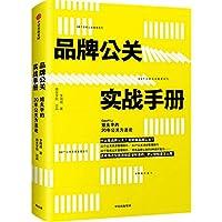 品牌公关实战手册:姐夫李的20年公关方法论