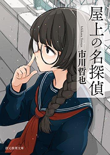 屋上の名探偵 (創元推理文庫)