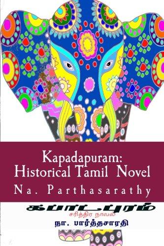 Kapadapuram: Tamil Historical Novel: Amazon co uk: Na