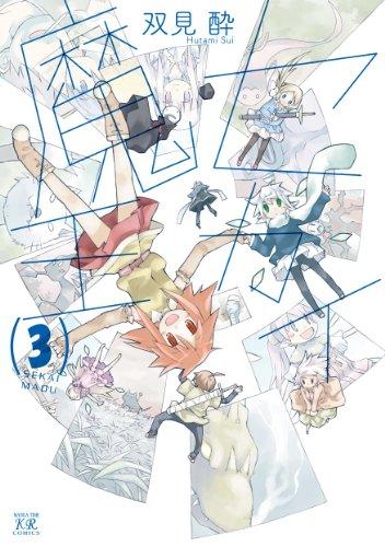 セカイ魔王 (3) (まんがタイムKRコミックス)