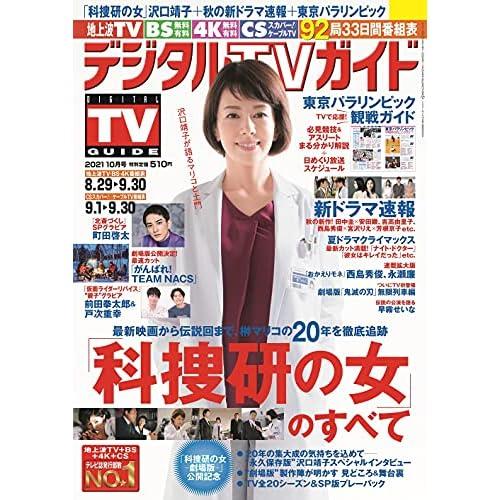 デジタルTVガイド 2021年 10月号 表紙画像