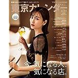 東京カレンダー 2021年 7月号