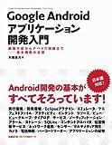 Google Androidアプリケーション開発入門 画面作成からデバイス制御まで