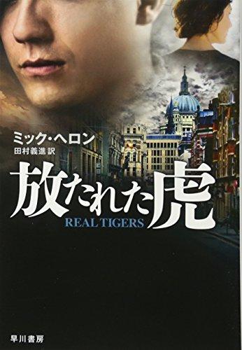 放たれた虎 (ハヤカワ文庫NV)