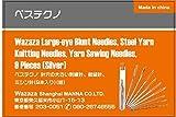 Wazazha Large-Eye Blunt Needles, Steel Yarn