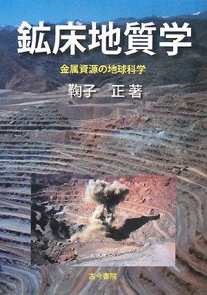 鉱床地質学―金属資源の地球科学