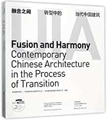 融合之间:转型中的当代中国建筑:contemporary Chinese architecture in the process of transition