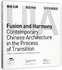融合之间:转型中的当代中国建筑:contemporary Chinese architecture in the process of transition
