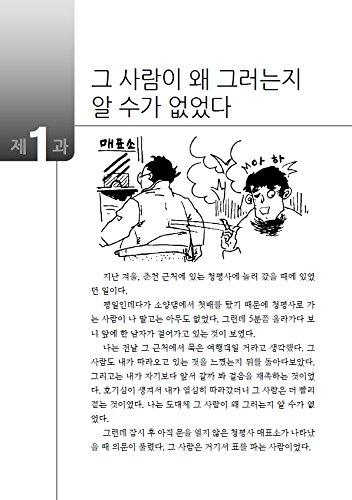 Advanced Korean: Includes Sino-Korean Companion Workbook on CD-ROM ...