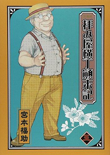 文庫版拝み屋横丁顛末記 5 (IDコミックス ZERO-SUMコミックス)
