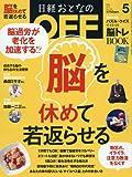 日経おとなのOFF 2017年 05 月号 [雑誌]