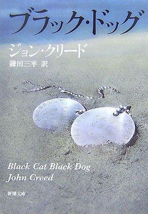 ブラック・ドッグ (新潮文庫)