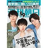 週刊朝日 2021年 4/23号